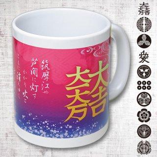 戦国マグカップ_全10武将