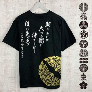 戦国武将Tシャツ第1弾_全10武将