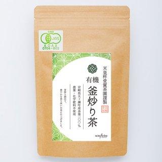 宮崎県産 有機釜炒り茶