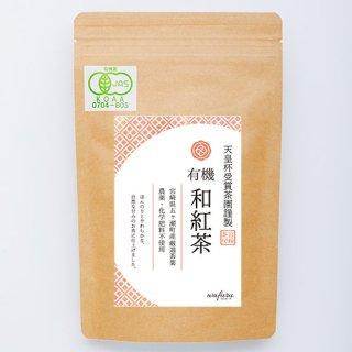 宮崎県産 有機和紅茶