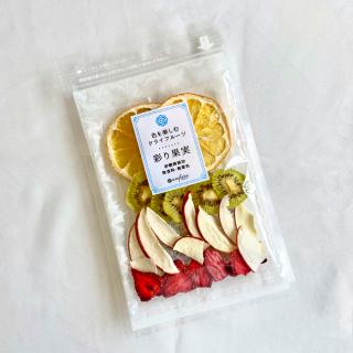 無添加ドライフルーツ「彩り果実」