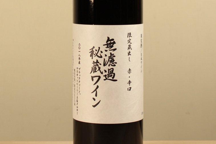 朝日町町ワイン 無濾過秘蔵ワイン 赤 辛口 2018