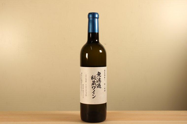 朝日町ワイン 無濾過秘蔵ワイン 白 甘口 2019