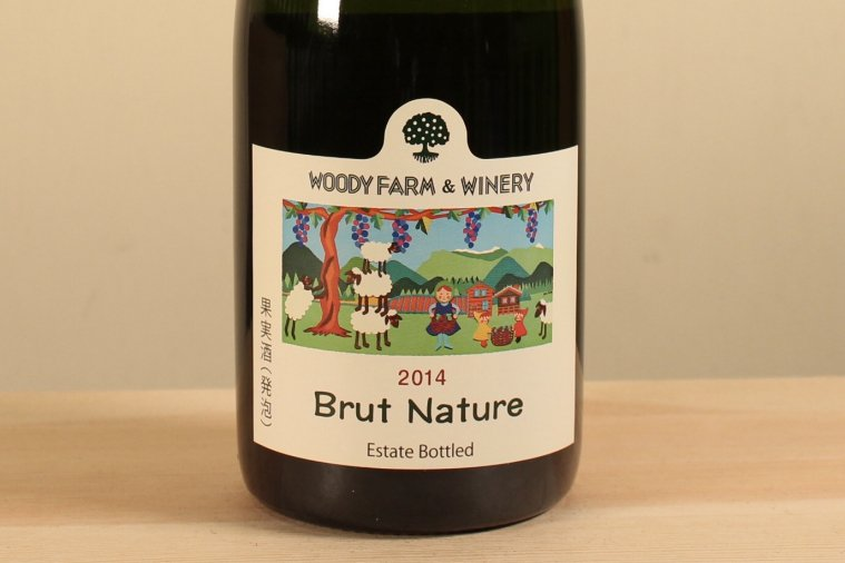Brut Nature 2014  ブリュット・ナチュール