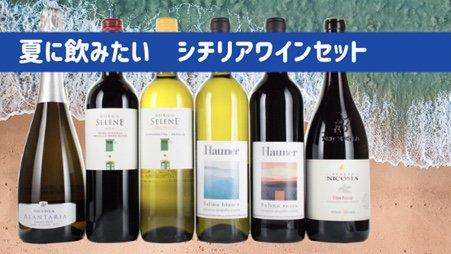 【送料無料】夏に飲みたい シチリアワイン 飲み比べ6本セット クール便にて (赤3本白2本白泡1本) 通常12000円 8/31まで