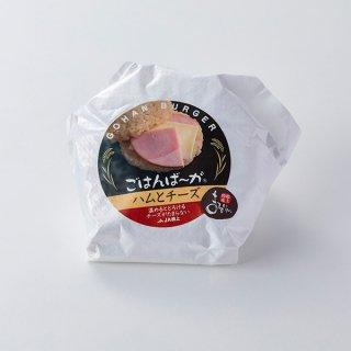 ごはんば〜が ハムとチーズ