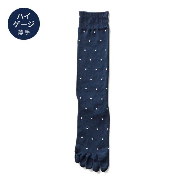 【Affito】オールドネイビー×生成りドット クルー丈 5本指ソックス 日本製 スーツスタイルに