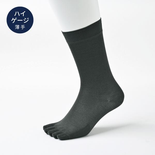 【Affito】チャコールグレー 無地  クルー丈 5本指ソックス エジプト綿 日本製 スーツスタイルに