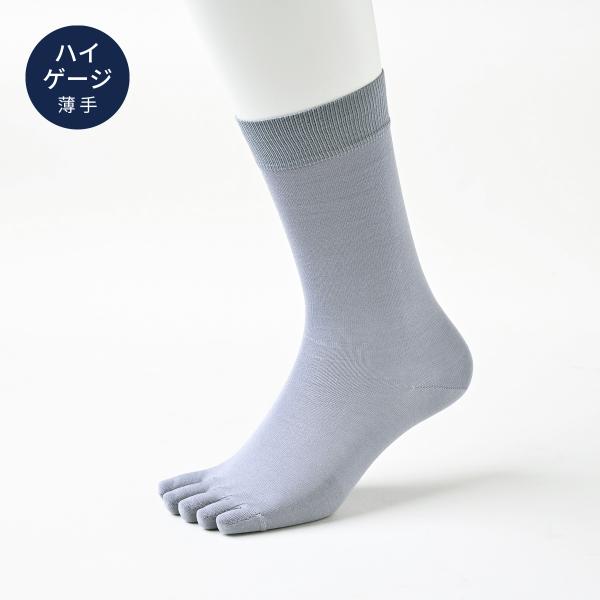 【Affito】グレー 無地  クルー丈 5本指ソックス エジプト綿 日本製 スーツスタイルに