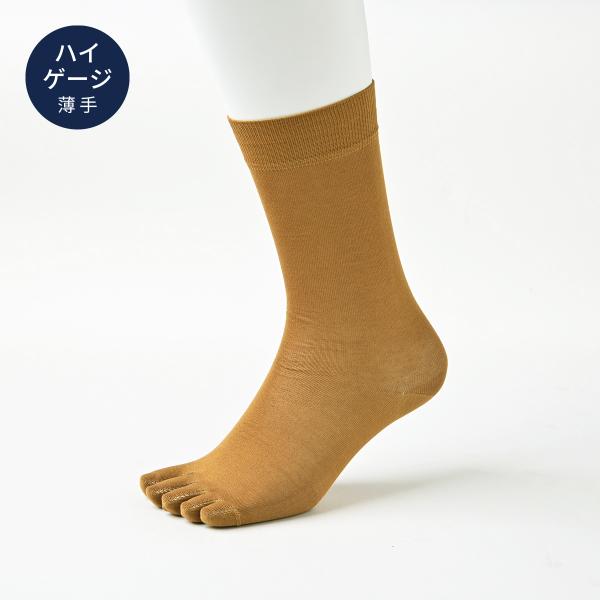 【Affito】キウイ 無地  クルー丈 5本指ソックス エジプト綿 日本製 スーツスタイルに
