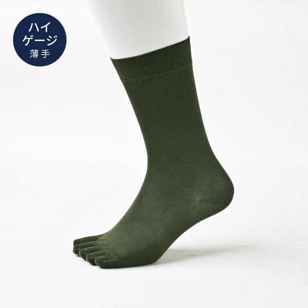 【Affito】ダークオリーブ 無地  クルー丈 5本指ソックス エジプト綿 日本製 スーツスタイルに