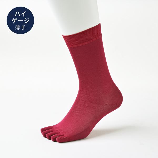 【Affito】バーガンディ 無地  クルー丈 5本指ソックス エジプト綿 日本製 スーツスタイルに