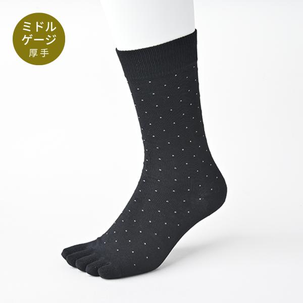 【Affito】ブラック×グレーピンドット クルー丈 5本指ソックス 日本製 ビジネス カジュアル