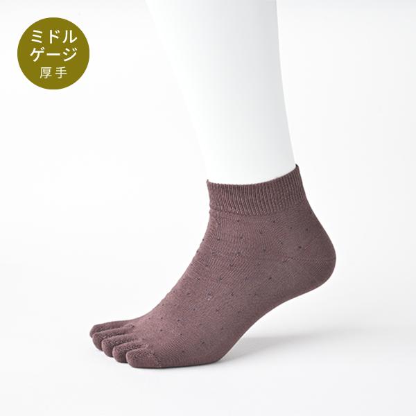 【Affito】コーヒーブラウン×ネイビーピンドット ショート丈 5本指ソックス 日本製 カジュアル スニーカー