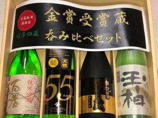令和元年全国新酒鑑評会金賞受賞蔵呑み比べ