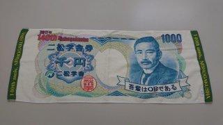 漱石千円札タオル