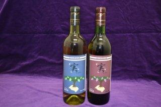 【2本セット】オリジナルワイン「実-minori-」