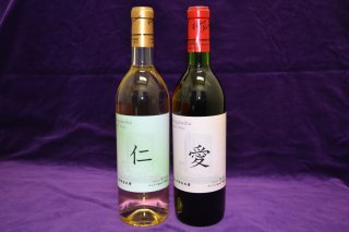 【2本セット】オリジナルワイン「仁」「愛」