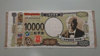 渋沢栄一 壱万円札タオル