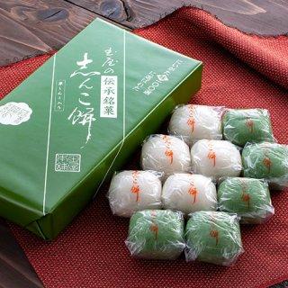 志んこ餅・草しんこ各5個セット 玉屋菓子店