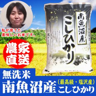 【無洗米】南魚沼産コシヒカリ 令和元年 新米(塩沢産)