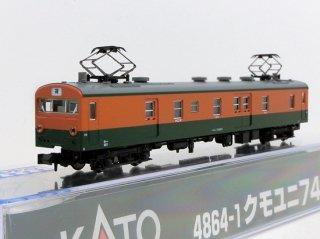 4864-1 クモユニ74 0 湘南色(T)