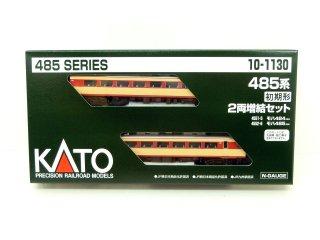 10-1130 485系初期形 2両増結セット
