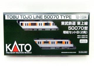 [03月新製品] 10-1594 東武鉄道 東上線 50070型 増結セットB(2両)
