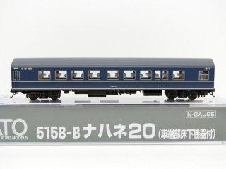 5158-B ナハネ20(車端部床下機器付)