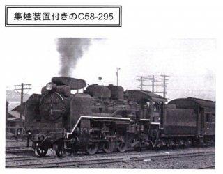 [発売予定新製品] A7204 C58-295・小松島区・集煙装置