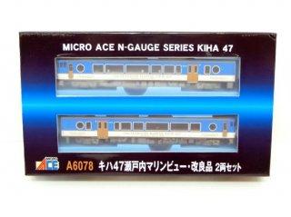[発売予定新製品] A6078 キハ47 瀬戸内マリンビュー・改良品 2両セット