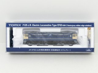 [01月新製品] 7125 JR EF65-1000形電気機関車(田端運転所・Hゴムグレー)