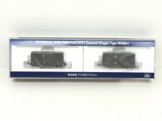 [03月新製品] 8736 東武鉄道 ワラ1形タイプセット(2両)