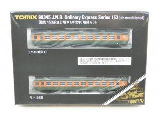 [12月新製品] 98345 国鉄 153系急行電車(冷改車)増結セット