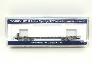 8735 JR貨車 コキ106形(後期型・新塗装・コンテナなし)