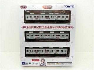 鉄コレ 長野電鉄8500系(T2編成) 鉄道むすめラッピング 3両セット