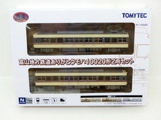 鉄コレ 富山地方鉄道ありがとうモハ10020形2両セット