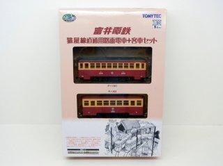 〔02月新製品〕 鉄コレ ナローゲージ80 猫屋線直通用路面電車+客車セット