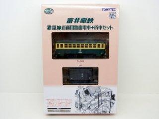 〔02月新製品〕 鉄コレ ナローゲージ80 猫屋線直通用路面電車+貨車セット