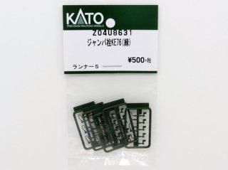 Z04U8631 ジャンパ栓KE76(緑)