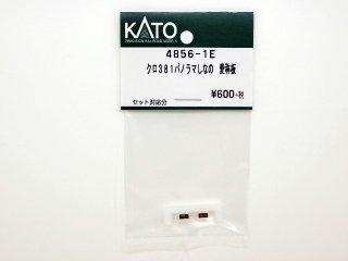 4856-1E クロ381 パノラマしなの 愛称板