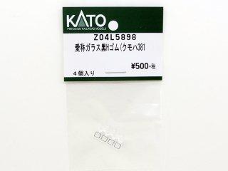 Z04L5898 愛称ガラス黒Hゴム(クモハ381