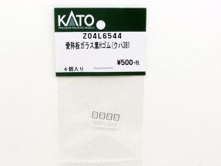 Z04L6544 愛称板ガラス黒Hゴム(クハ381