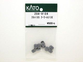 Z04-8124 クモハ165 クーラーAU13E 10個入