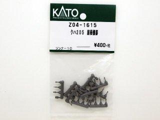 Z04-1615 クハ205 屋根機器