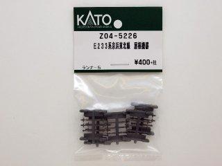 Z04-5226 E233系京浜東北線 屋根機器