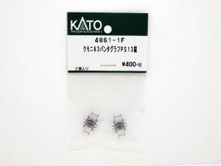 4861-1F クモニ83 パンタグラフPS13銀 2個入