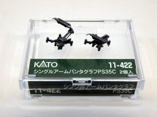 11-422 シングルアームパンタグラフPS35C(2個入)