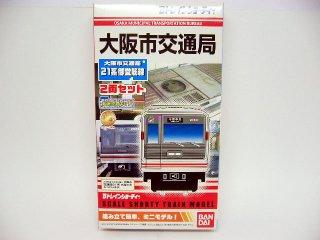 大阪市交通局 21系  御堂筋線2両セット