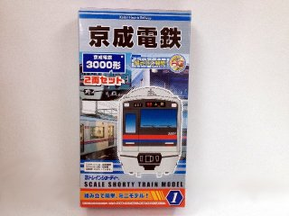 京成電鉄 3000形 2両セット (NEW HGフレーム)